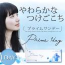 Prime1day/30枚入り/クリアレンズ
