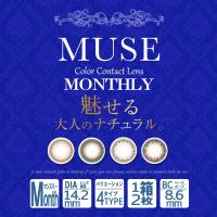 MUSEmonthly/度なし/1ヶ月/1箱2枚入り/ファジーアンバー