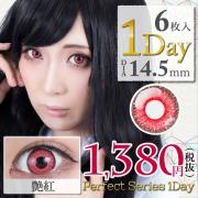 DOLCE Perfect 1day/6枚入り/艶紅カーマイン