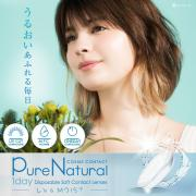 PureNatural UV&MOIST 1day/30枚入りクリアレンズ