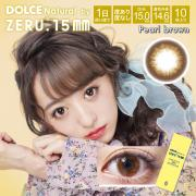 ZERU.15mmbyDOLCE Natural/1day/パールブラウン/1箱10枚入り