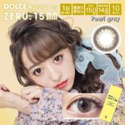 ZERU.15mmbyDOLCE Natural/1day/パールグレー/1箱10枚入り