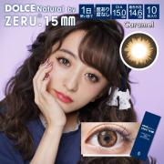 ZERU.15mmbyDOLCE Natural/1day/キャラメル/1箱10枚入り