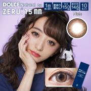 ZERU.15mmbyDOLCE Natural/1day/ナッツ/1箱10枚入り