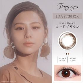 TiaryEyes/1day30枚入り/ヌードブラウン