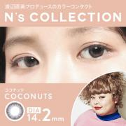 N'sCOLLECTION 1day /ココナッツ