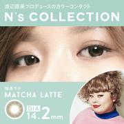 N'sCOLLECTION 1day /抹茶ラテ