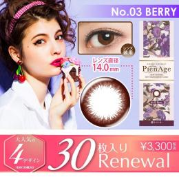 Pienage1day/30枚入/No.3BERRY