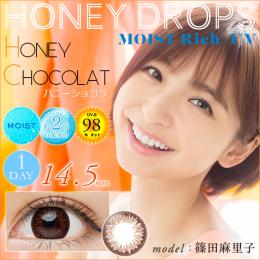 HONEY DROPS/1day/MOISTRichUV/ハニーショコラ