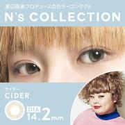 N'sCOLLECTION 1day /サイダー